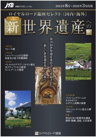 JTB、富裕層向けに新登録の世界遺産で新ツアー、外国人向け商品も同時展開