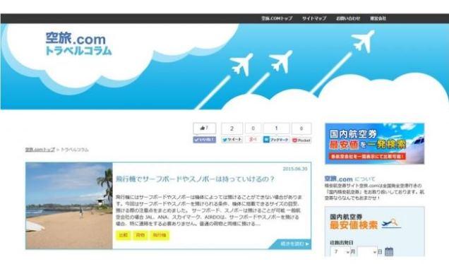 国内航空券予約サイトで旅のコラム開始、旅行で役立つ情報など -エボラブルアジア