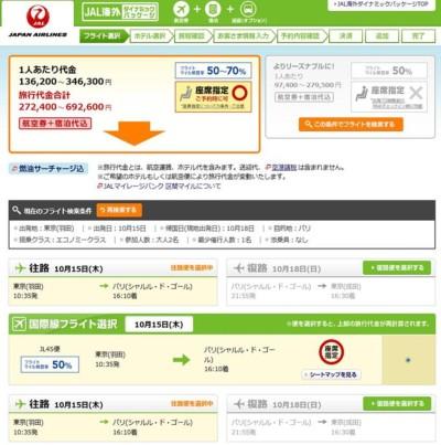 JAL、海外航空券+ホテルの予約サイトリニューアル、事前座席指定も可能に
