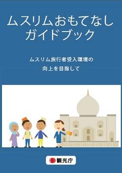 観光庁、ムスリム旅行者増加で「おもてなしガイドブック」を作成