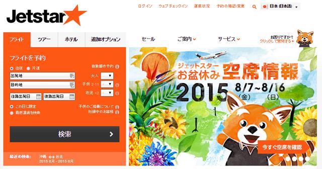 LCCの最安値や希望した航空運賃がメールで届く新サービス、ジェットスターが日本語で展開