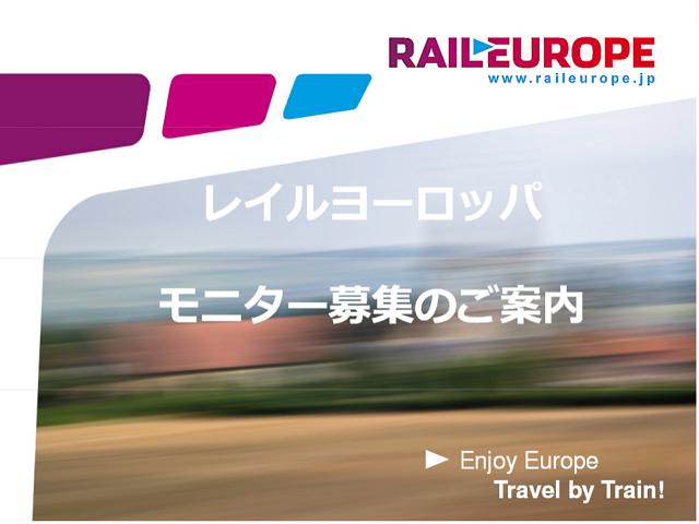 ヨーロッパ鉄道で旅するモニター募集、条件はリアル体験をSNS・ブログで発信 ―レイルヨーロッパ