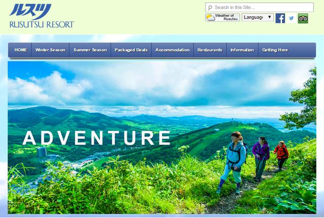 北海道・ルスツリゾート、決済ツール「ペイパル」導入、203か国100通貨に対応で海外サイトの機能充実