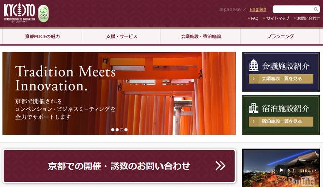 京都、市と大学がMICE誘致で連携強化、観光分野の人材育成や共同プロモーションなどで
