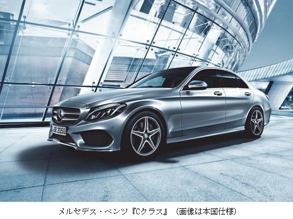 富裕層向けレンタカー事業でニッポンレンタカーとヤナセが提携、第1弾は北海道で「Cクラス」導入