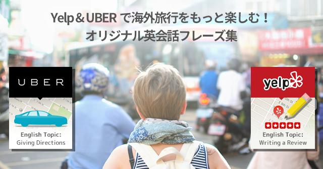 Uber(ウーバー)、タクシー運転手との英会話を教材アプリに提供、Yelp(イェルプ)と