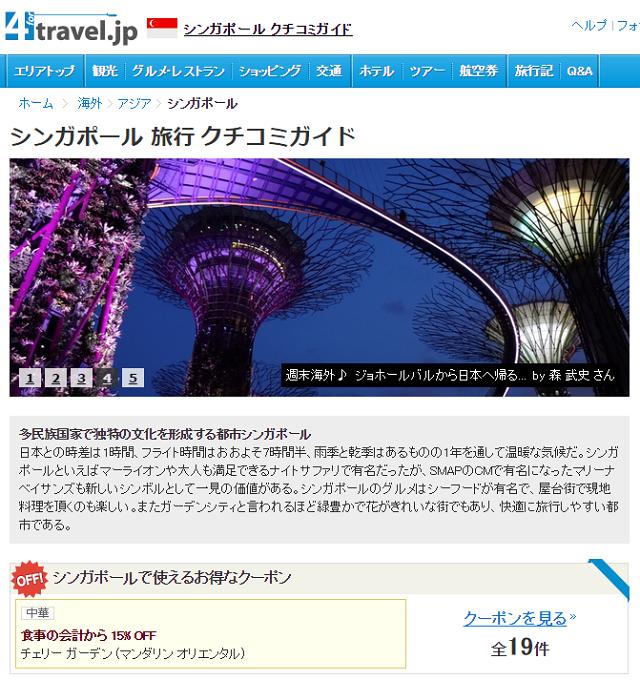 フォートラベル、シンガポールのクーポン掲載開始、現地の日本人向けフリーペーパーと連携で