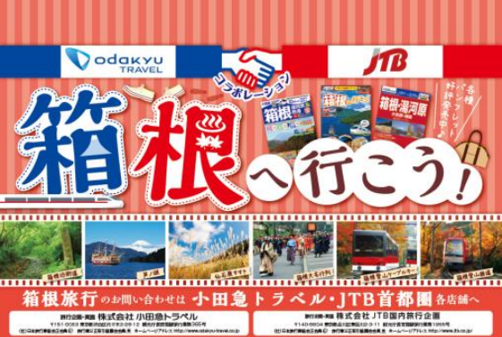 JTBと小田急トラベルが「箱根への旅」で共同プロモーション、両社店舗でのPRイベントなど