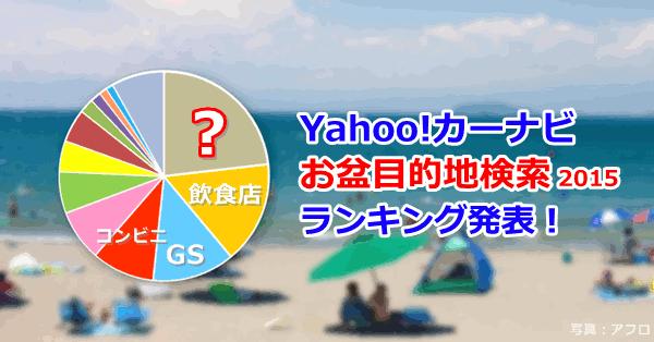 「カーナビ」アプリで検索された目的地ランキング2015、お盆期間の総合1位は「東京ディズニー」 ―ヤフー