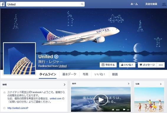 ユナイテッド航空が日本語でソーシャルメディア展開、英語以外のFacebookは初めて、専任スタッフも配置