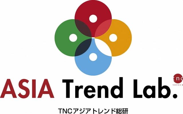 アジア14か国の声をデータベース化、会員向け情報サービスがスタート、一部無料で ―TNC
