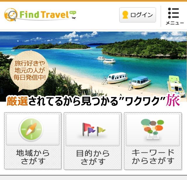 DeNA傘下のキュレーションサイト「Find Travel」、月間アクティブユーザーが1200万人超に、スタートから約1年で