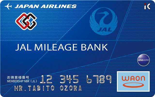 JALマイレージの有効期限が60か月になるカード、イオンと共同で55歳以上向けで発行