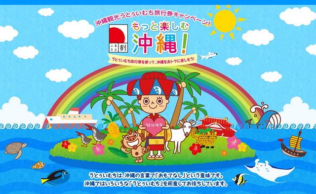 沖縄県が「ふるさと旅行券」でキャンペーン、アクティビティや宿泊などが最大半額に