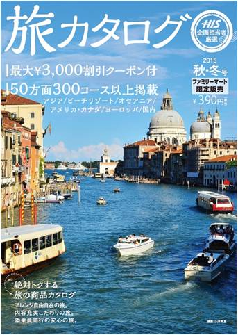コンビニで海外ツアー商品カタログ誌を販売、HISとファミマ連携企画第一弾