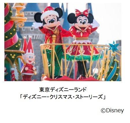 東京ディズニーのクリスマスイベント2015、