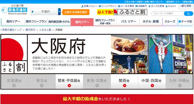 「ふるさと割」で大阪周遊ツアー、なにわクルーズとバイキングで3990円など -阪急交通社