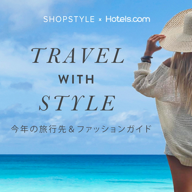 Hotels.comがセレブ向けメディアとコラボ、特設サイトで2万円分の宿泊券が当たるキャンペーンなど