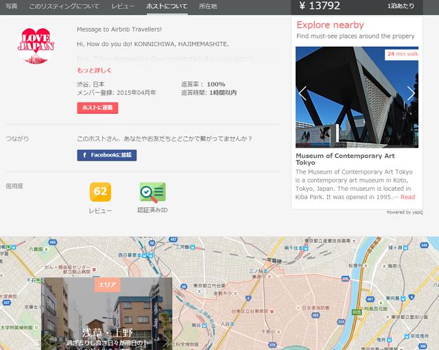 プラグイン設定後のAirbnbの画面(東京・浅草の物件を表示)