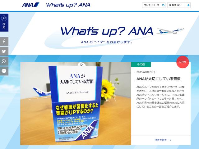 ANA、旅行者向けに企業情報の配信サイト開設、写真や動画で楽しく・わかりやすく