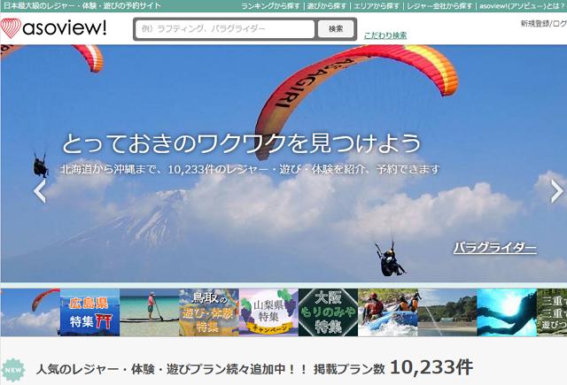 JTBサイトで旅先の「体験」プラン約1万件を検索可能に、「asoview!(アソビュー)」社との連携を本格展開