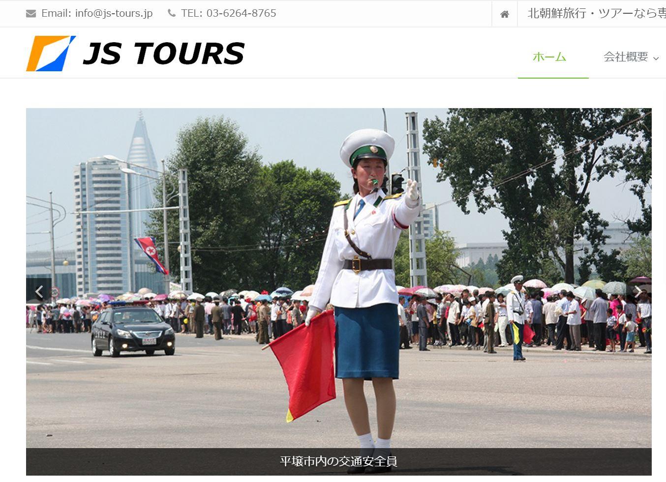 北朝鮮専門の旅行会社設立、現地手配や高麗航空の予約・発券などで ー韓国専門の三進トラベル【動画】