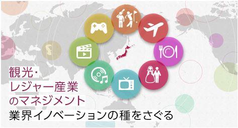 無料のネット講座「観光・レジャー産業のマネジメント」が今秋開校、桜美林大学の講師陣が考察