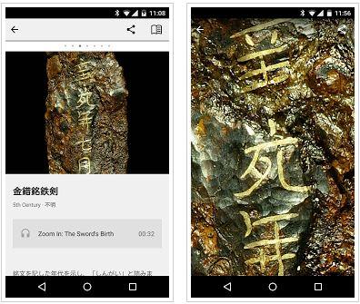 世界の芸術作品を検索・閲覧できるモバイルアプリ、70億画素で撮影した日本の名作も -グーグル