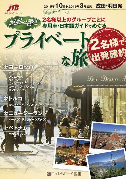 シニアの旅行スタイルに対応、JTBが「2名」基準の高価格商品を発表、パリ6日間44.8万円など