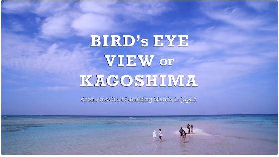 【動画】鹿児島県、6つの離島をドローンで空撮、3分動画で与論島や甑島など
