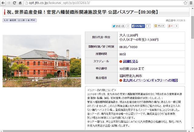 新たな世界遺産「官営八幡製鐵所」構内見学ツアーが実現、旧本事務所などバスで構内に