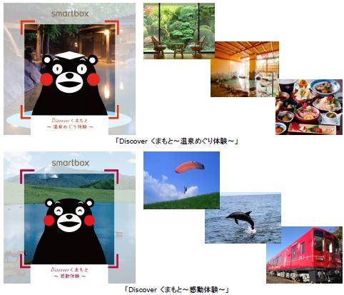 地域特化の体験ギフトが登場、熊本県の温泉めぐりや乗馬体験など日本人向けに -スマート・アンド・コー