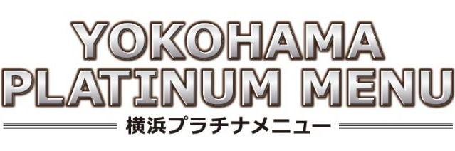 横浜市、「ふるさと割」で日帰りツアーを4割引に、デザート付クルーズ含む「横浜8景観光バスツアー」が6800円など