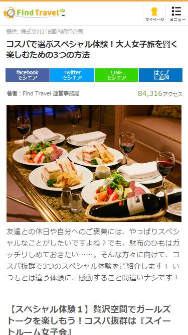 JTB国内旅行企画の記事広告例