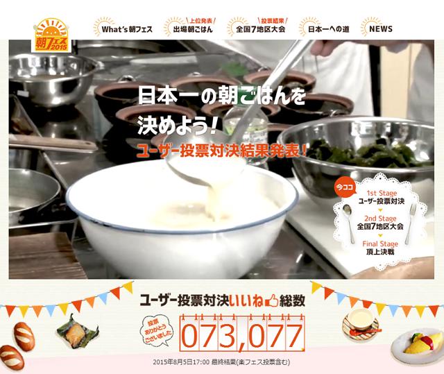 日本一の朝ごはん2015、ウェブ投票で35軒のホテル・旅館が地区大会進出へ ―楽天トラベル