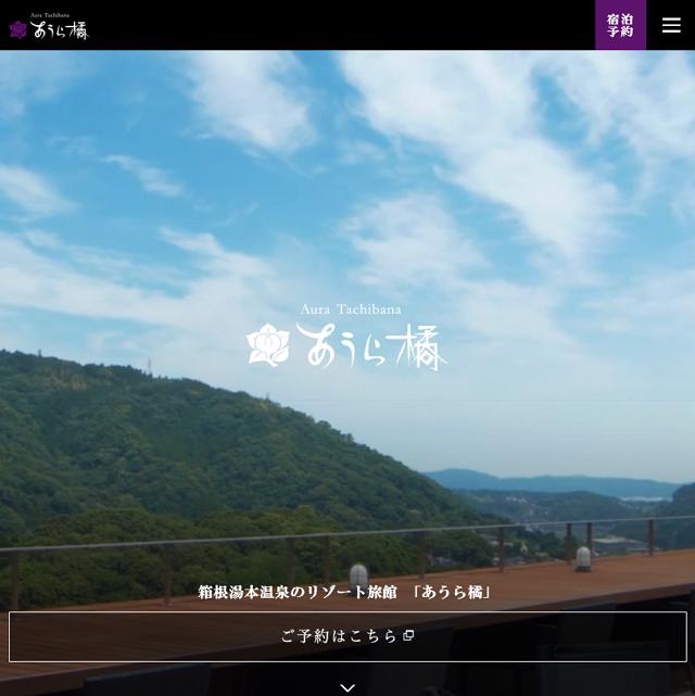 箱根のリゾート旅館「あうら橘」がサイトリニューアル、外国人向けに映像中心コンテンツに