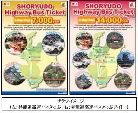 中部・北陸地域を周遊する「昇龍道」、外国人旅行者向け高速バスきっぷがエリア拡大へ ―名古屋鉄道