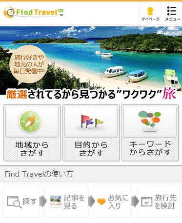 「Find Travel」