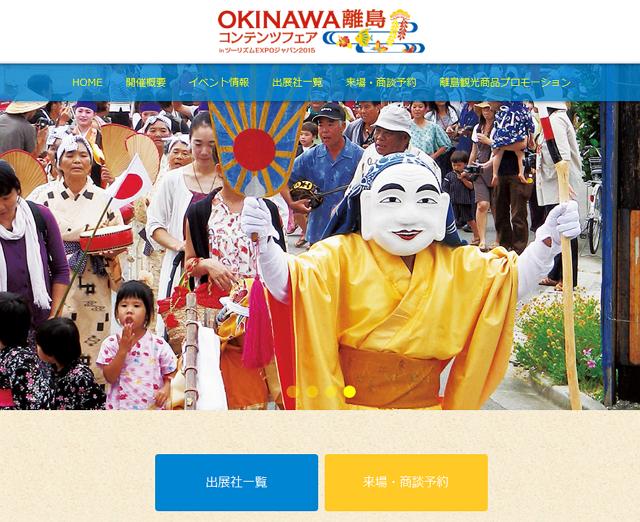 沖縄県が「ツーリズム EXPO」で大商談会、離島4エリアから約50社が集結