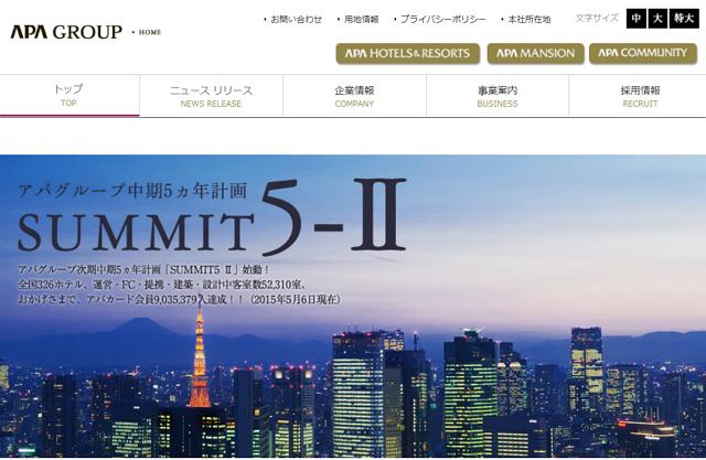 APAホテルズ、東京・新宿エリアに大規模ホテルの用地取得、2017年12月開業へ