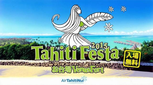 東京・お台場で南国タヒチを体験するイベント、シルバーウィークに観光局などが開催