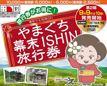 山口県が「ふるさと旅行券」第2期販売を開始、県外発着パッケージツアーなど対象で