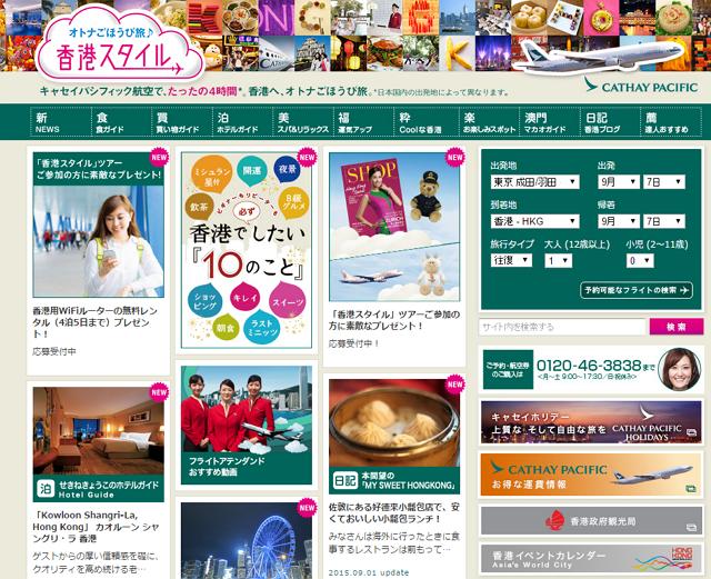 キャセイパシフィック航空、香港でWi-Fiルーターの無料貸し出しキャンペーンを開始