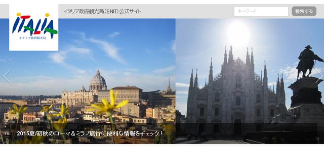 イタリア政府観光局が旅行業向け「観光ワークショップ」開催、現地の地方観光局など来日で商談会