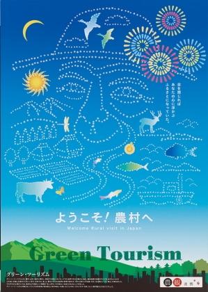 観光庁長官賞:竹田桂子さんの作品