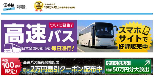 DeNAトラベルが高速バス予約を21路線・240便で開始、出発3時間前まで受付
