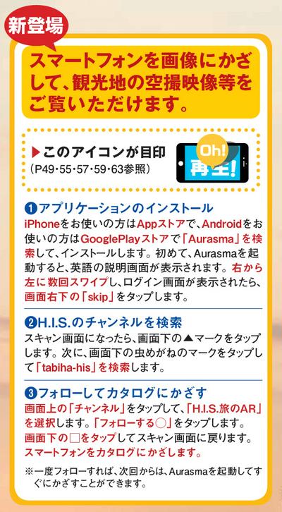 H.I.S:デジタルパンフレットより