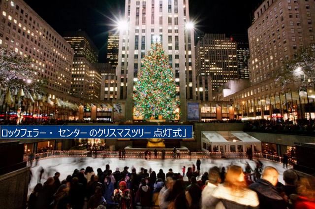 米ニューヨークのクリスマス2015、観光局が年末年始イベントや関連ツアーを発表