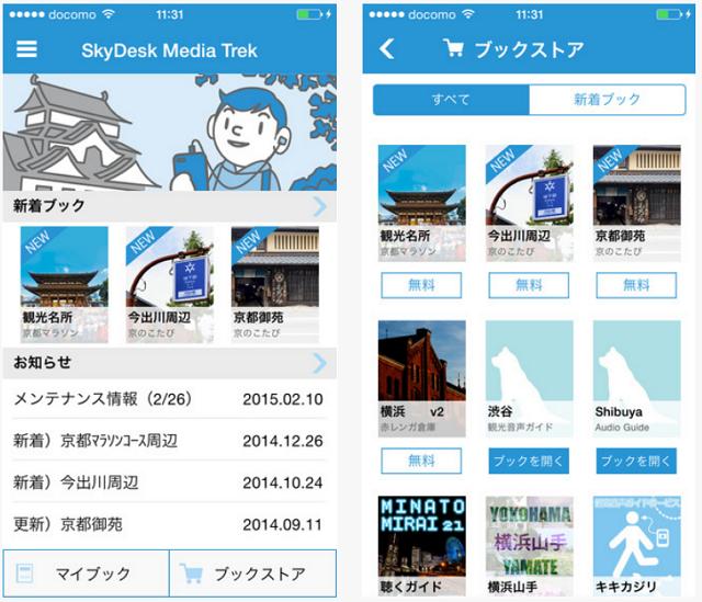 旅行中の音声ガイドを自動再生するアプリ、対象エリア拡充で横浜散策コースを追加 ―富士ゼロックス