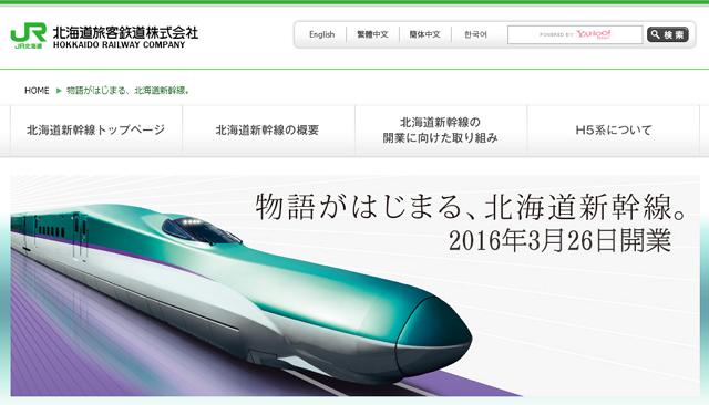 北海道新幹線の開業日は2016年3月26日、東京/新函館北斗の直通運転は1日10往復に